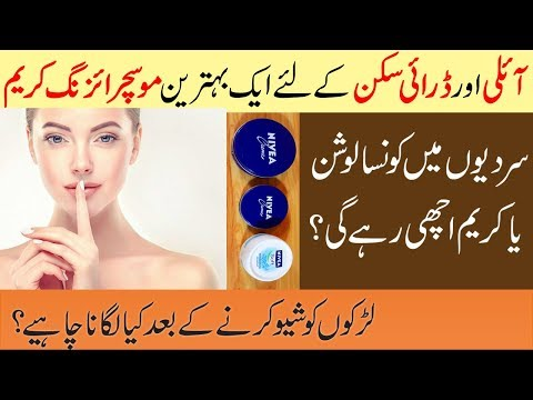 Best Moisturizing Creams for Oily and Dry Skin - Nivea Refreshingly Soft Cream Review Urdu Hindi