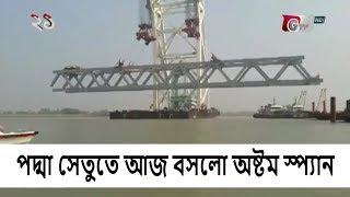 পদ্মা সেতুতে আজ বসলো অষ্টম স্প্যান | GTV Exclusive News