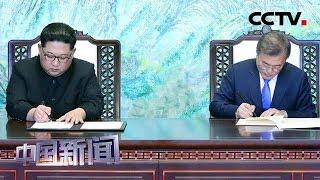 [中国新闻] 文在寅邀金正恩赴韩 朝方婉拒 | CCTV中文国际