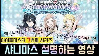 아이마스 7번째 시리즈, 샤니마스 설명 영상!