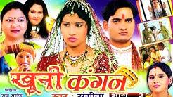 खुनी कंगन भाग 2 || Khuni Kangan Vol 2 || Sangeeta || Hindi Kissa Kahani Lok Katha