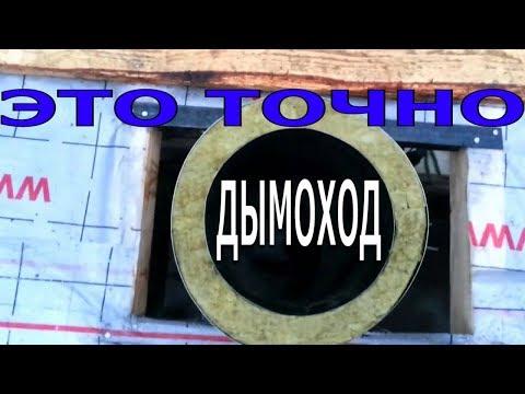 The chimney teesиз YouTube · Длительность: 9 мин56 с