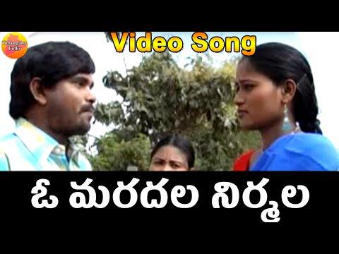 ఓ మరదలా Janapadalu Video Songs Telugu || Private Folk Songs in Telugu || Telangana Folk Songs