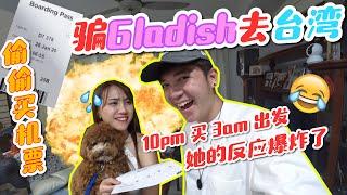 骗Gladish去台湾FamilyTrip,10pm买机票2am出发,他爆炸了 xD【骗Gladish去台湾FamilyTrip系列 第一集】