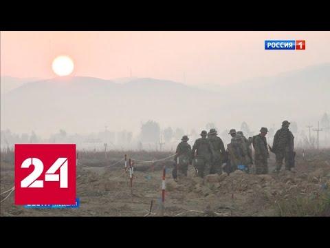 Помощь Лаосу: работа российских саперов - Россия 24