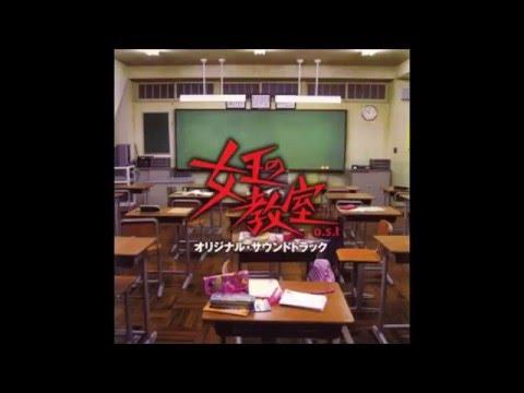 女王の教室 The Queen's Classroom O.S.T. - なかま Nakama