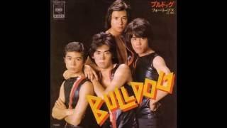 ブルドッグ (1977年6月21日) 作詞:伊藤アキラ 作曲:都倉俊一 黙れ!...