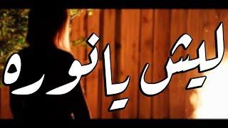قصص جن  : ليش يانوره ؟