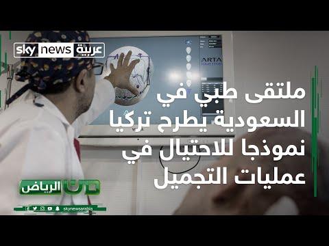 ملتقى طبي في السعودية يطرح تركيا نموذجا للاحتيال في عمليات التجميل  - 00:59-2020 / 2 / 23