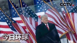 特朗普总统任期最后时刻 美民主党为何坚持弹劾?|《今日环球》CCTV中文国际 - YouTube