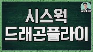 """[박정호] """"시스웍""""과 """"드…"""