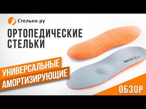 Универсальные ортопедические стельки для классической и спортивной обуви
