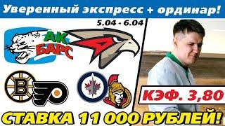 СТАВКА 11000 РУБЛЕЙ!! АК БАРС - АВАНГАРД. БОСТОН - ФИЛАДЕЛЬФИЯ. ВИННИПЕГ - ОТТАВА. ПРОГНОЗ. КХЛ. НХЛ