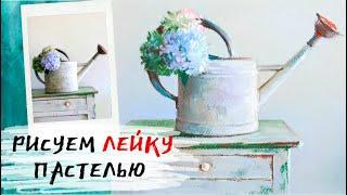 Как нарисовать лейку с цветами — kalachevaschool.ru — Поэтапный урок пастели Елены Таткиной