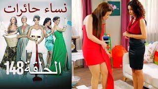 نساء حائرات 148  Nisa Hairat