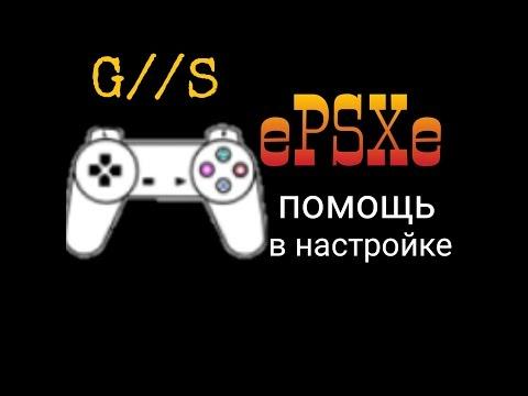 EPSXe. Настройка и разбор эмулятора для PlayStation 1.