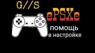 ePSXe. Настройка и разбор эмулятора для PlayStation 1