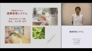 健康管理システム 東京工科大学の授業・研究