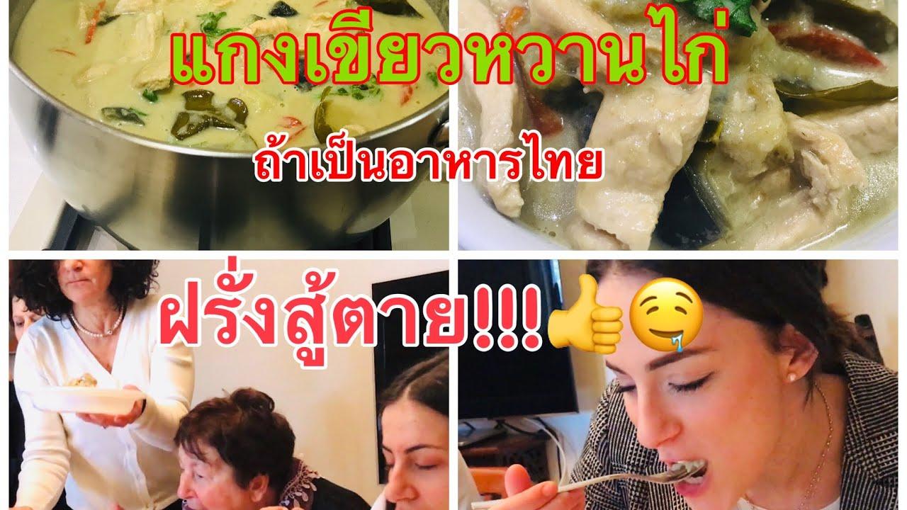 ฝรั่งทานอาหารไทยมีถามหาพริกน้ำปลาอีก🔥🌶😋 ฝรั่งชอบอาหารไทยมาก😋👍Green Curry Chicken, Thaifoods
