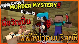 Minecraft Murder - พี่ขวัญปั่นพี่พีร์ให้ฆ่าคนบริสุทธิ์ !!!