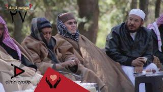 برنامج سواعد الإخاء 3 الحلقة 27