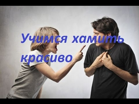 УЧИМСЯ ХАМИТЬ КРАСИВО!!! - YouTube