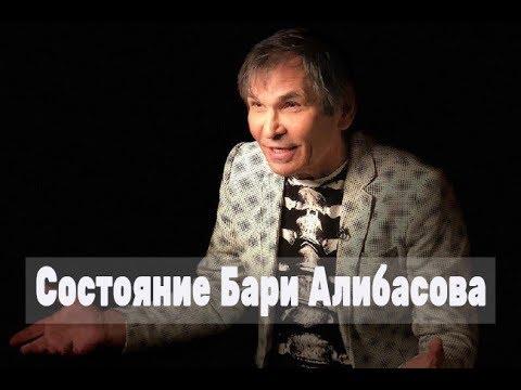 Как изменилось состояние Бари Алибасова? Новости шоу-бизнеса
