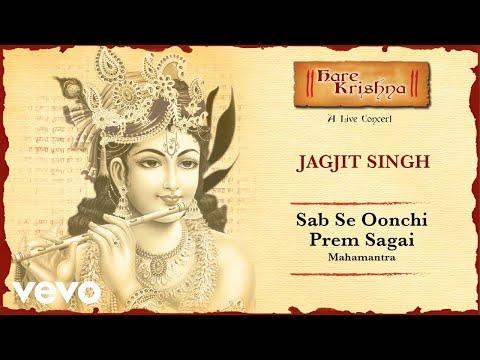 Sab Se Oonchi Prem Sagai - Live Concert | Jagjit Singh Bhajans