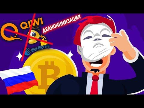 ВНИМАНИЕ! РОССИЯ СДЕЛАЕТ ДЕАНОНИМИЗАЦИЮ ПЛАТЕЖНЫХ СИСТЕМ QIWI WEBMONEY! ПРИШЛО ВРЕМЯ КРИПТОВАЛЮТ!