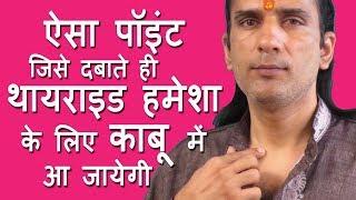 Thyroid Treatment-How to Treat Thyroid At Home in Hindi by Sachin Goyal-थायराइड का उपचार