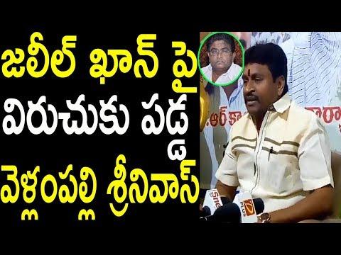 YSRCP Vellampalli Srinivas Strong Warning On Jalil Khan TDP Govt    Cinema Politics