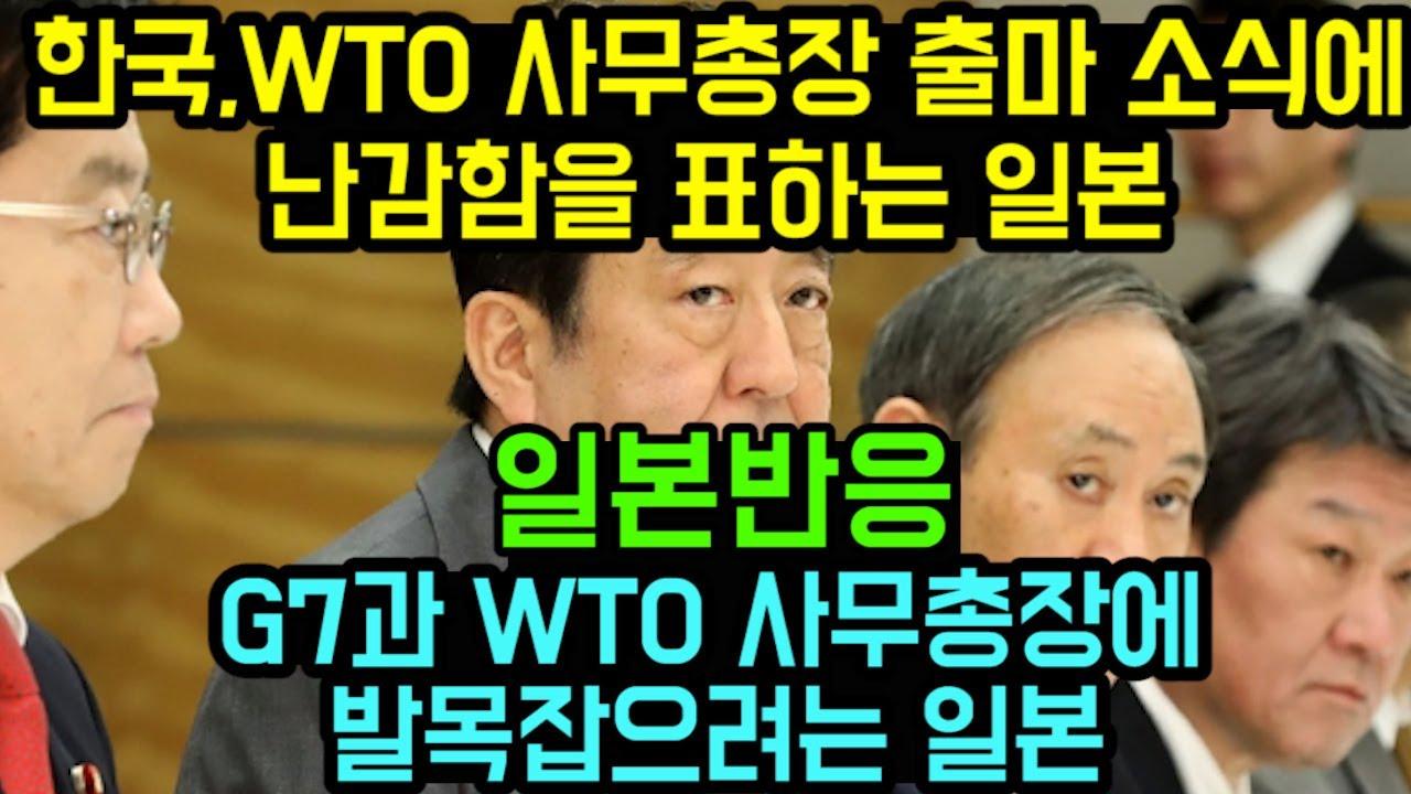 """[일본반응]한국,WTO 사무총장 출마 소식에 난감함을 표하는 일본, """"현재 일본을 제소한 국가인데 출마가 가능한거야?"""""""
