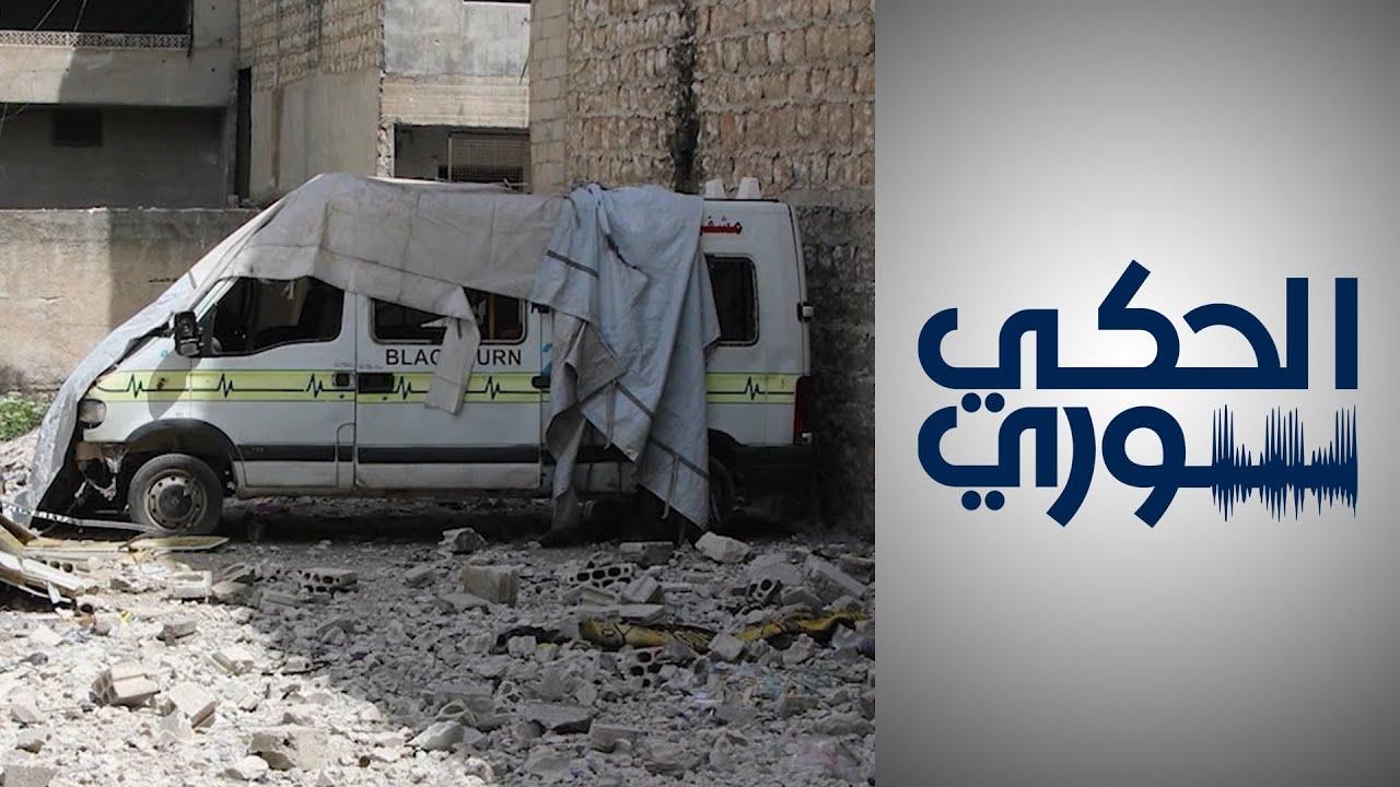 الحكي سوري - عاملون سوريون في القطاع الطبي:  عضوية النظام في الصحة العالمية -فضيحة-  - 00:54-2021 / 6 / 9