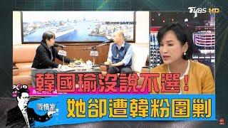 韓國瑜反問「做滿4年誰說的」她還原音檔遭韓粉圍剿!少康戰情室 20190312