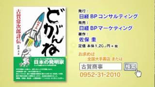 「どがんね 古賀常次郎詳伝」動画CM