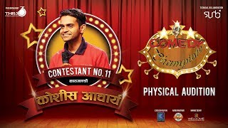 Comedy Champion - Physical Audition (Koshish Acharya, Kathmandu)