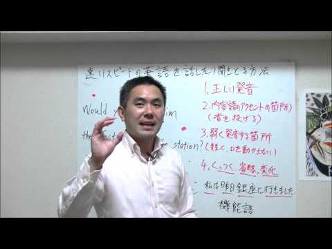速いスピードの英語を話したり、聞き取る方法 2