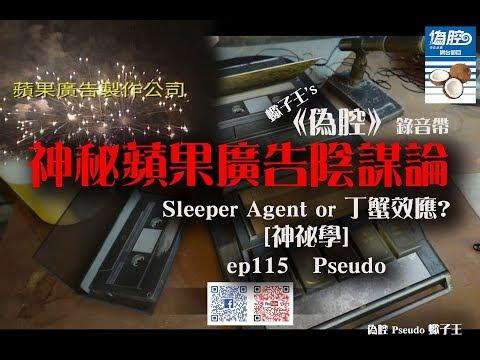 《#偽腔》#錄音帶 #蘋果廣告 #陰謀論 Sleeper Agent? 丁蟹效應? #蠍子王 ep115 Pseudo special