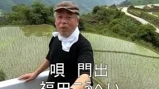 世界演歌紀行 中国桂林編(福田こへいを歌う)2017年5月 山水康平 検索動画 5