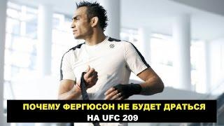 ОФИЦИАЛЬНО! ТОНИ ФЕРГЮСОН НЕ БУДЕТ ДРАТЬСЯ НА UFC 209