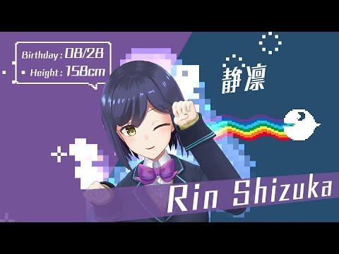 【#NIJINYANJI】Nyanyanyanyanyanyanya!【@Shizuka Rin Official 】