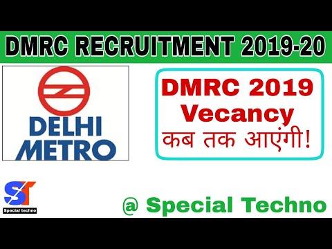 दिल्ली-मेट्रो भर्ती 2019 कब आएगी ! DMRC RECRUITMENT 2019 ||