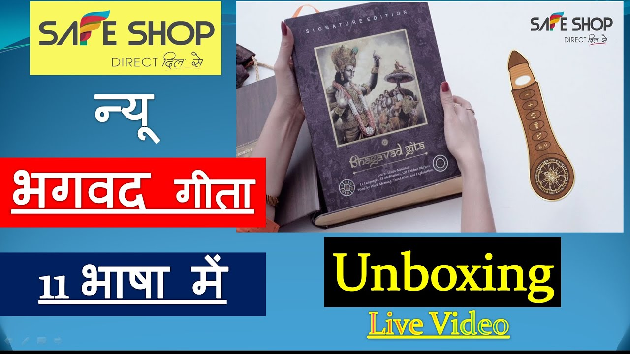Safe shop haoma new bhagwad geeta signature editon unboxing live video नई भगवद गीता देखें लाईव