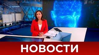 Выпуск новостей в 15:00 от 22.07.2021