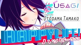 【オリジナル曲】音霊魂子『HAPPY LIFE!』 / TAMU(USAGI Production)【あおぎり高校】