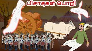 பிசாசுகள்-பொறி - Devils Trap   Bed Time Stories for kids   Tamil Fairy Tales   Tamil Moral Stories