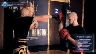 Муай-Тай (Тайский бокс) Видеоуроки | Одиночный прямой удар