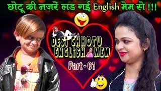 "Desi Chhotu English Mem ""Part 1""छोटू की नजरें लड गई English मेम से...Its Biginning"