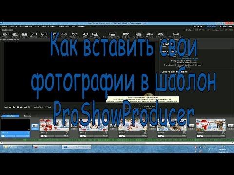Как вставить свои фотографии в шаблон ProShow Producer