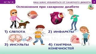 Врач Мадина Ибрагимова - Сахарный диабет излечим